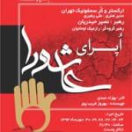 ashoura-opera-ashura-ld190